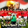 Download حلم المونديال - مودي راب - مصر والجزائر 2009 Mp3