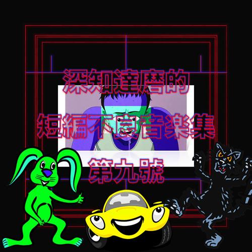 DJ DARUMA & DJ GEORGE / DARUMANIA SHORT LESSON.09 【D And G Ver.2】