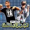 Hip Hop Afandy - ElGwaza Bazet / الجوازة باظت