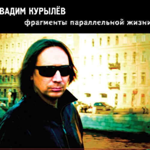 Вадим Курылёв. Фрагменты параллельной жизни (2014)