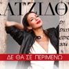 Eleni Xatzidou - De Tha Se Perimenw (Edit Acapella 2014) Dj Dimitris