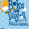 JKT48 - Boku No Taiyou (@Guitar Pro 5)by Cahyo F.