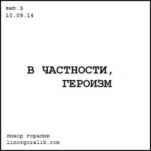 """Линор Горалик, """"В частности,"""" вып. 3: """"Героизм"""""""