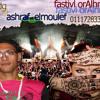Download مهرجان ام الحنه توزيع فرقة التونسيه   اشرف المولد 01117283321 Mp3