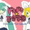 Koneko Feat. Yume - Doki Doki Yuri Gakuen