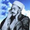 الشيخ محمد رفعت سورة الانفال 1936