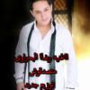 Download اغنيه متصدقوش رضاا البحراوى توزيع احمد ميكا من فيلم حلاوه روح 2014 Mp3
