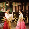 Do You Know My Heart - Gunman In Joseon OST Part.5 - Ivy