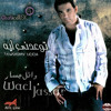 03.Ban 3alek-Wael Gasar