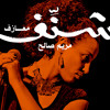 شنّف ١ | مريم صالح