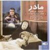 مادر---علی حاتمی