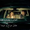 Al Hob Ya3ni el Ah (Al Ikhwa) عادل جراح و شيندا - الحب يعني الآه كاملة - مسلسل الاخوة