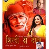 Shirdi Da Data Manu vandana lyrics Amar Jindowalia