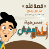 Download قصة قلم - مارجو وديع - من مسرحية ( أطفال مفيش )ـ Mp3