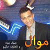 Download موال روعة من أداء الفنان الراقي جمال عباد بصحبة العازف حكيم Mp3