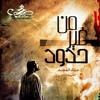 Download ربي يسوع الغالي - ملك المجد - ألبوم من غير حدود Mp3