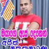 Oyage As Deken - Ajith Muthukumarana New-jayaSriLanka.Net