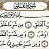 surah e Falak (Quran in Urdu Translation)Mehrban Ali