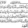 ayatul Qursi (Quran in Urdu Translation) Mehrban Ali