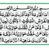 surah e Qaria (Quran in Urdu Translation) Mehrban Ali