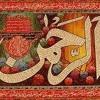 """Surah Rahman with translation"""