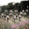 NMB48 - 僕らのユリイカ(toomuchTV Remix)