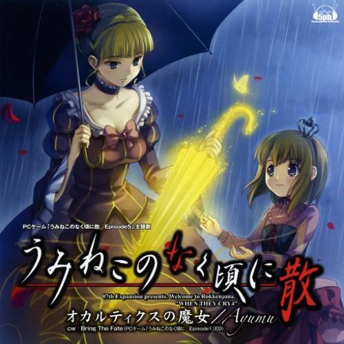 Umineko No Naku Koro Ni Anime Opening Full By Vivian Geass On Soundcloud Hear The World S Sounds