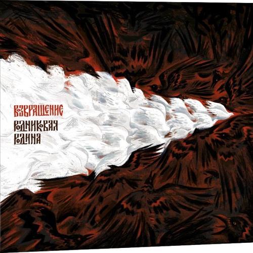 Возвращение - Заговор  (Vozvraschenie - Spell) [2014]