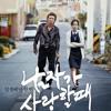 Someday, Someone (언젠가 누군가) - Lee Ki Chan (OST Man in Love)
