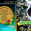 02 - BHALO BESHE BHUL KORECHI(