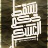قصيدة بجنيه يا توك توك - Rwae3Media.MP3
