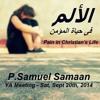 اﻷلم فى حياة المؤمن - القس صموئيل سمعان