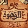 Download الشيخ / رمضان عبد المعز .. أحمد يونس - على القهوة -