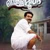 Punchiri Kannullaa Vellimoonga malayalam movie