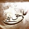 Lajpaal Ali - Asrar