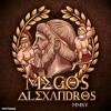 Megos Alexandros 2015 - Mikkel Christiansen