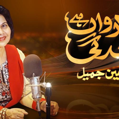 Har Dum Rawan Hai Zindagi - Yasmin Jamil - 09 26 2014
