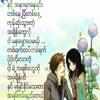 myanmar new love songs(ဖိုးကာ-သိမ္းဆည္းကာ ထားမွာလား)