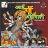 Mere bhajan ki mp3 aap yaha se Download kare- link :- http://tinyurl.com/aayee-ma-shero-wali