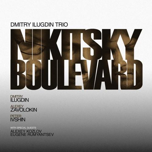 "Дмитрий Илугдин Трио - ""Никитский Бульвар"" / Dmitry Ilugdin Trio – ""Nikitsky Boulevard"""