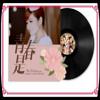 Selina Ren 任家萱 - 青春是 The Blossom Of Youth《大稻埕電影主題曲》(男聲全中文版翻唱)Cover