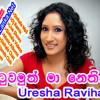 Dutuwamuth Ma Nethin - Uresha Ravihari-JayaSriLanka.Net