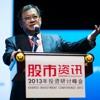 Dr Chan Yan Chong 曾渊沧博士 (城市频道958 -- 25 Sept)