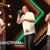 Трио «Экстрим» - Get Lucky (Daft Punk & Pharell Williams cover )