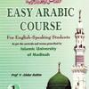 Arabic Language Lesson  4 (1 of 3)