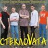 Steklovata - Novi God DnB Remix