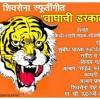 Shiv Sena Mp3