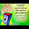 صفة التكبير المطلق والتكبير المقيد at الشيخ شبيب الدوسري