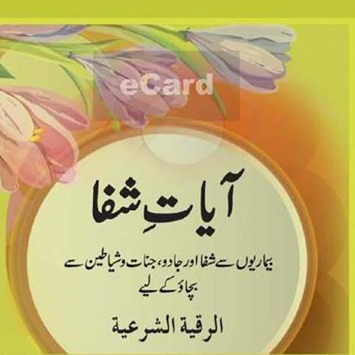 Ayat e Shifa by Sheikh Mishary Rashid Al-Afasy by Saizzles