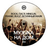 Roos, Пася Worna, MINIGUN, FRANKI, BUGZ, Безумный Майк - Музыка На Дом